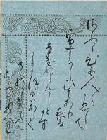 The Handsome Pillar (Makibashira), Calligraphic Excerpt From Chapter 31 Of The Tale Of Genji (Genji Monogatari)