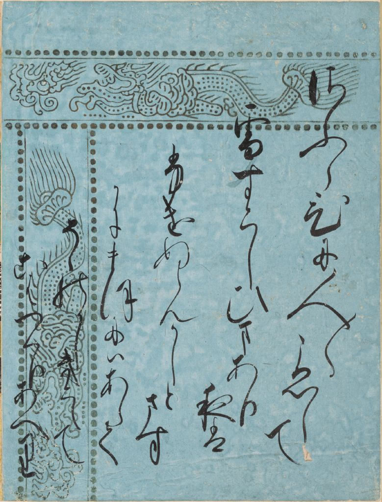 The Handsome Pillar (Makibashira), Calligraphic Excerpt From Chapter 31 Of The Tale Of Genji (Genji Monogatari)