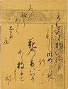 The Plum Tree Branch (Umegae), Calligraphic Excerpt From Chapter 32 Of The Tale Of Genji (Genji Monogatari)