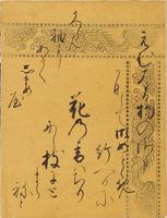 The Plum Tree Branch (Umegae), Calligraphic Excerpt From Chapter 32 Of The