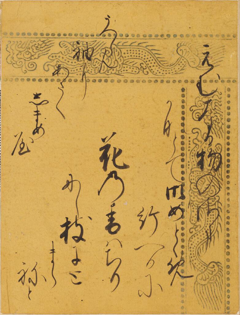 The Plum Tree Branch (Umegae), Calligraphic Excerpt From Chapter 32 Of The Tale Of Genji (Genji Monogatari)