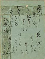 New Wisteria Leaves (Fuji No Uraba), Calligraphic Excerpt From Chapter 33 Of The