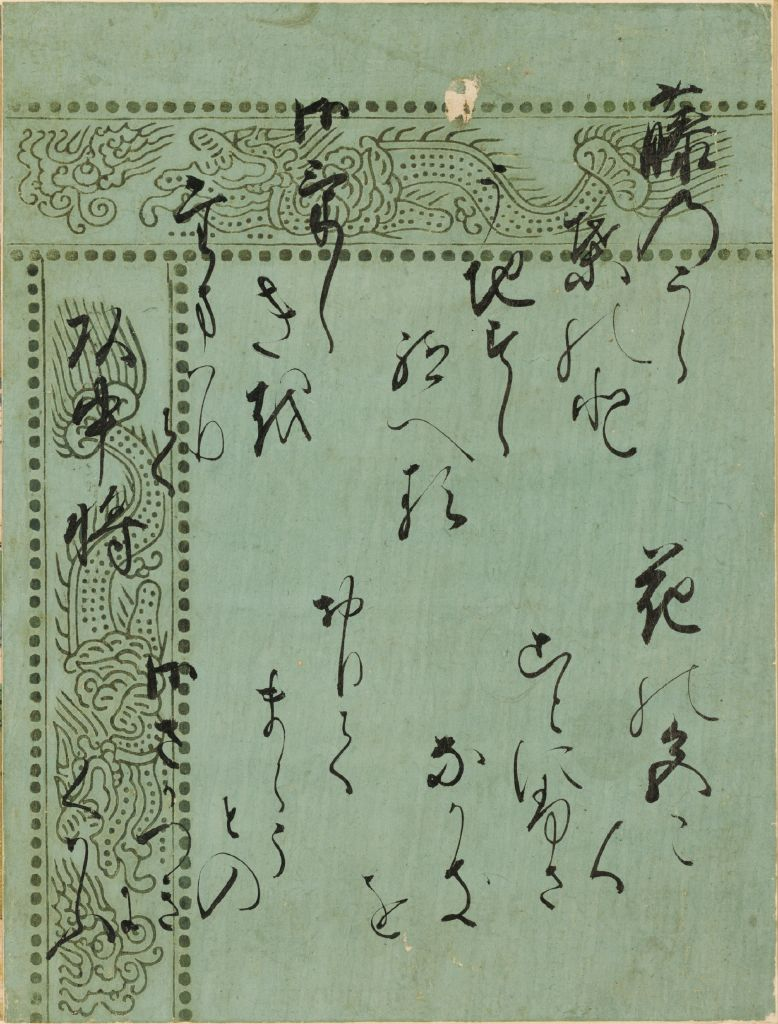 New Wisteria Leaves (Fuji No Uraba), Calligraphic Excerpt From Chapter 33 Of The Tale Of Genji (Genji Monogatari)