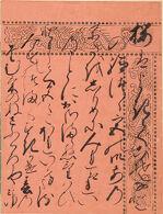 Spring Shoots I (Wakana: jō), Calligraphic Excerpt from Chapter 34 of the Tale of Genji (Genji monogatari)