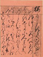 Spring Shoots I (Wakana: Jô), Calligraphic Excerpt From Chapter 34 Of The Tale Of Genji (Genji Monogatari)
