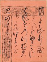 Spring Shoots Ii (Wakana: Ge), Calligraphic Excerpt From Chapter 35 Of The