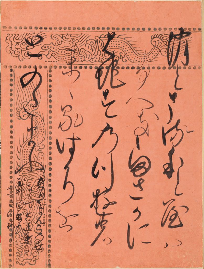 Spring Shoots Ii (Wakana: Ge), Calligraphic Excerpt From Chapter 35 Of The Tale Of Genji (Genji Monogatari)
