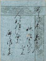 The Oak Tree (Kashiwagi), Calligraphic Excerpt from Chapter 36 of the Tale of Genji (Genji monogatari)