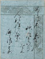 The Oak Tree (Kashiwagi), Calligraphic Excerpt From Chapter 36 Of The Tale Of Genji (Genji Monogatari)