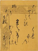 The Flute (Yokobue), Calligraphic Excerpt From Chapter 37 Of The Tale Of Genji (Genji Monogatari)
