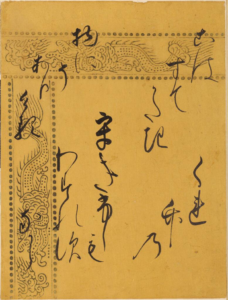 The Flute (Yokobue), Calligraphic Excerpt From Chapter 37 Of The Tale Of Genji (Genji Monogatari)