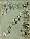 The Bell Cricket (Suzumushi), Calligraphic Excerpt From Chapter 38 Of The Tale Of Genji (Genji Monogatari)