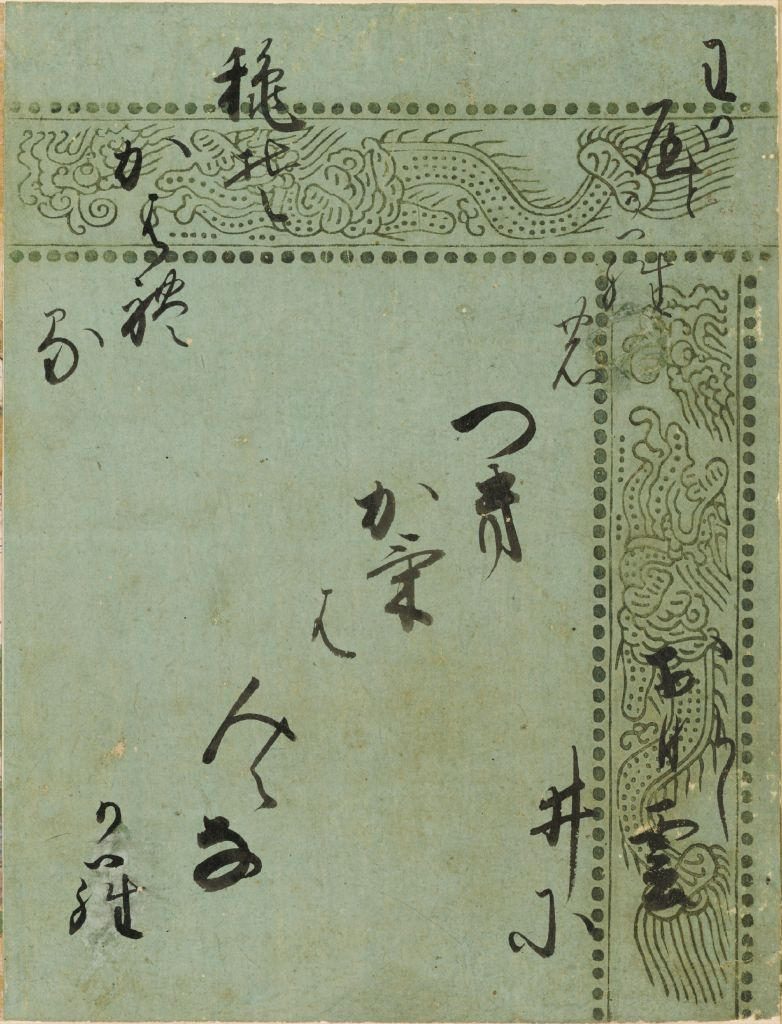 The Bell Cricket (Suzumushi), Calligraphic Excerpt From Chapter 38 Of The Tale Of Genji (Genji Monogatari)