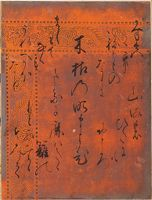 Evening Mist (Yūgiri), Calligraphic Excerpt From Chapter 39 Of The Tale Of Genji (Genji Monogatari)