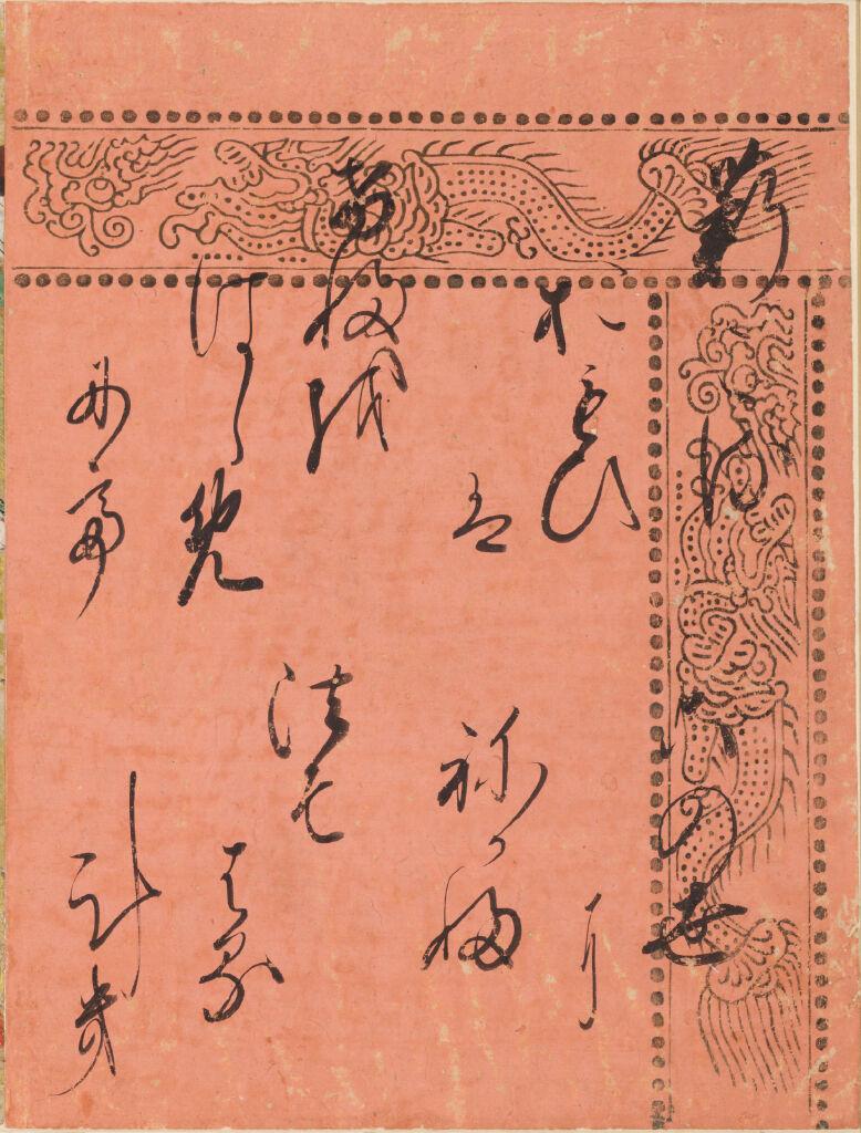 The Law (Minori), Calligraphic Excerpt From Chapter 40 Of The Tale Of Genji (Genji Monogatari)