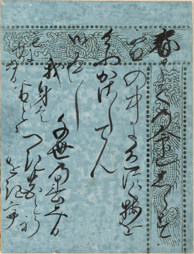 The Seer (Maboroshi), Calligraphic Excerpt From Chapter 41 Of The