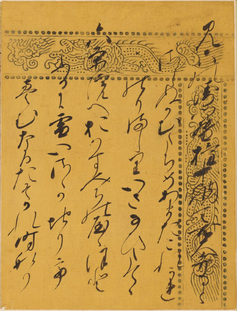 The Perfumed Prince (Niou Miya), Calligraphic Excerpt From Chapter 42 Of The