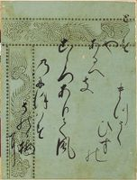 Red Plum Blossoms (Kôbai), Calligraphic Excerpt From Chapter 43 Of The