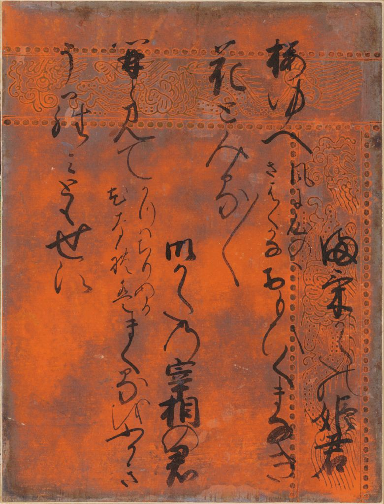 Bamboo River (Takekawa), Calligraphic Excerpt From Chapter 44 Of The Tale Of Genji (Genji Monogatari)