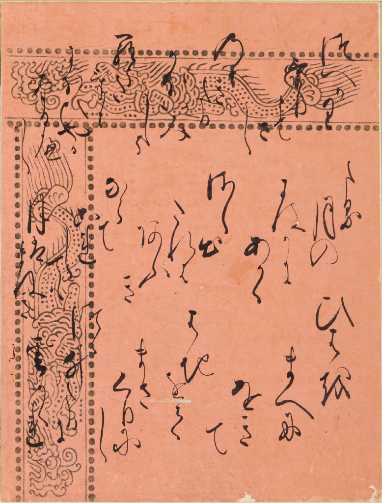 The Maiden Of The Bridge (Hashihime), Calligraphic Excerpt From Chapter 45 Of The Tale Of Genji (Genji Monogatari)