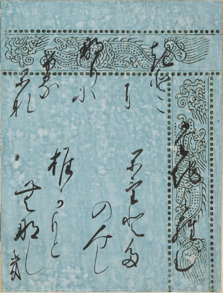 Beneath The Oak (Shii Ga Moto), Calligraphic Excerpt From Chapter 46 Of The