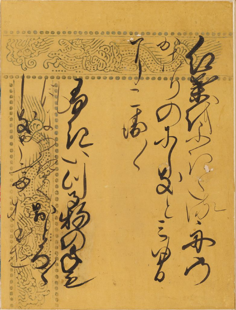 Trefoil Knots (Agemaki), Calligraphic Excerpt From Chapter 47 Of The Tale Of Genji (Genji Monogatari)