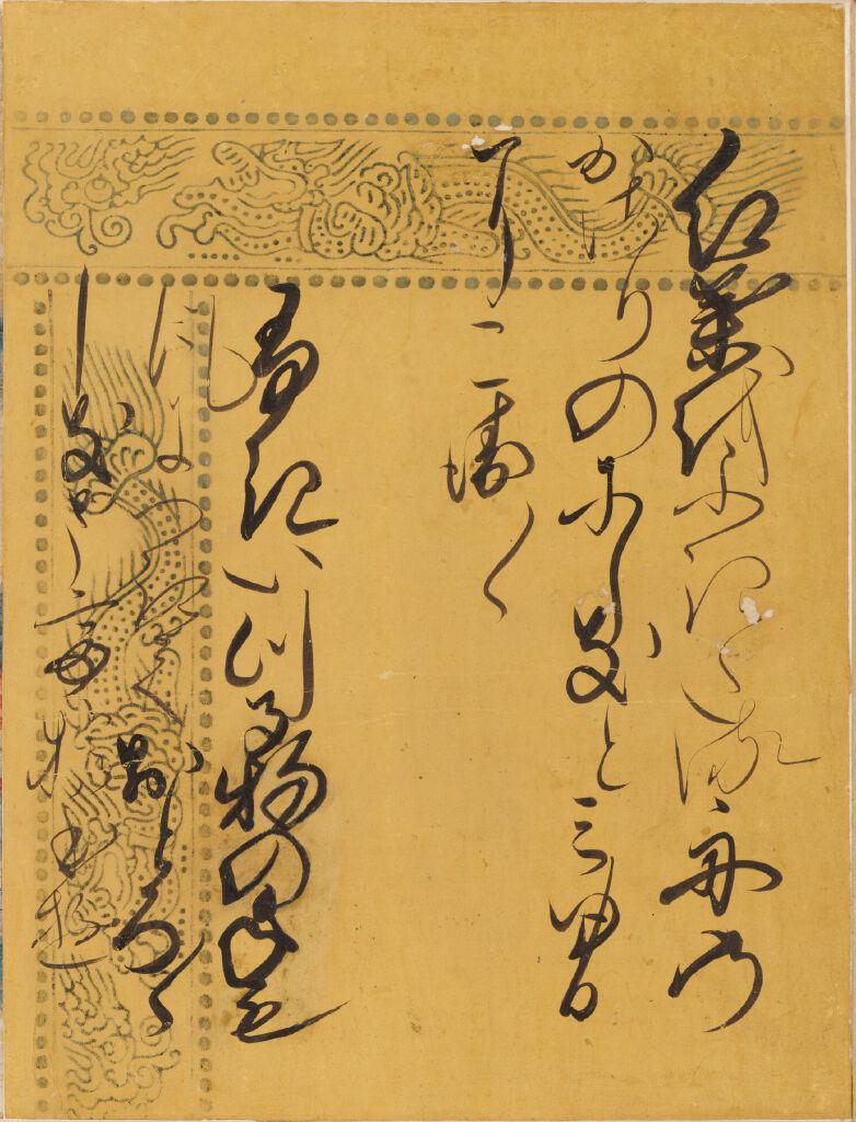 Trefoil Knots (Agemaki), Calligraphic Excerpt From Chapter 47 Of The Tale Of Genji (Genji Monogatari)
