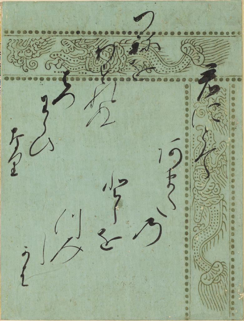 Bracken Shoots (Sawarabi), Calligraphic Excerpt From Chapter 48 Of The Tale Of Genji (Genji Monogatari)