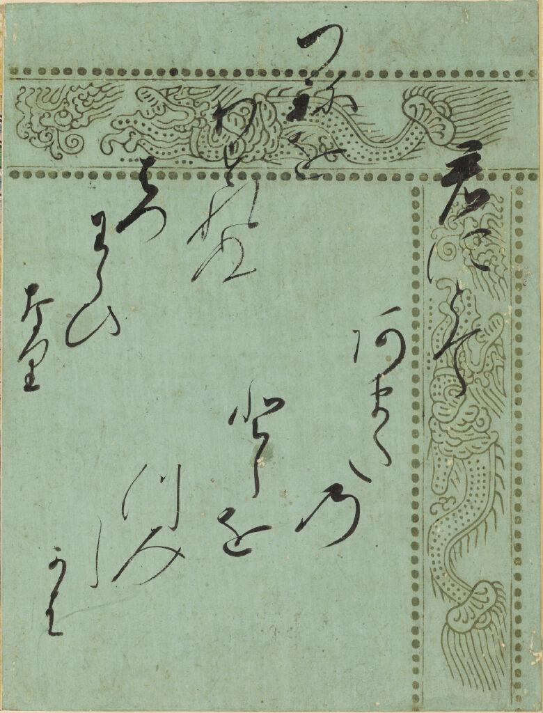Bracken Shoots (Sawarabi), Calligraphic Excerpt From Chapter 48 Of The Tale Of Genji (Genji Monogatari)