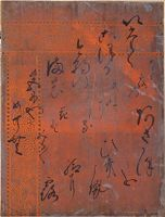 The Ivy (Yadorigi), Calligraphic Excerpt From Chapter 49 Of The Tale Of Genji (Genji Monogatari)