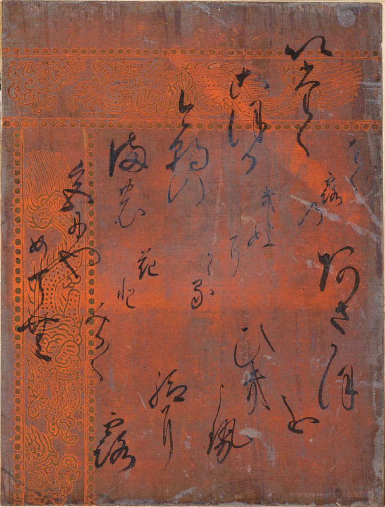The Ivy (Yadorigi), Calligraphic Excerpt From Chapter 49 Of The Tale Of Genji (Genji Monogatari)
