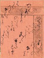 The Eastern Cottage (Azumaya), Calligraphic Excerpt From Chapter 50 Of The Tale Of Genji (Genji Monogatari)