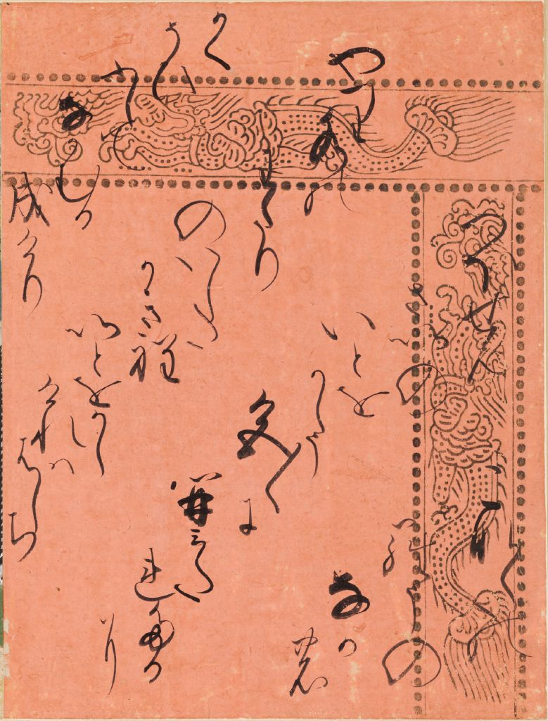 The Eastern Cottage (Azumaya), Calligraphic Excerpt From Chapter 50 Of The Tale Of Genji (Genji Monogatari)