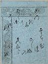 A Drifting Boat (Ukifune), Calligraphic Excerpt From Chapter 51 Of The Tale Of Genji (Genji Monogatari)