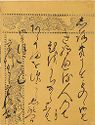 The Mayfly (Kagerō), Calligraphic Excerpt From Chapter 52 Of The Tale Of Genji (Genji Monogatari)