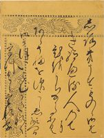 The Mayfly (Kagerô), Calligraphic Excerpt From Chapter 52 Of The Tale Of Genji (Genji Monogatari)