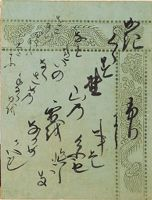 Writing Practice (Tenarai), Calligraphic Excerpt From Chapter 53 Of The
