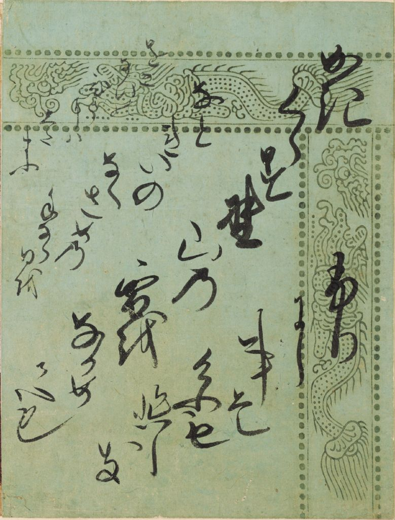 Writing Practice (Tenarai), Calligraphic Excerpt From Chapter 53 Of The Tale Of Genji (Genji Monogatari)