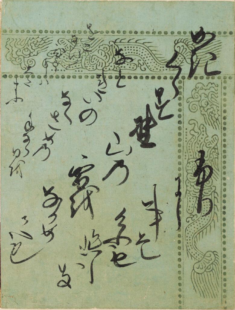 Writing Practice (Tenarai), Calligraphic Excerpt From Chapter 53 Of The Tale Of Genji (Genji Monogatari)