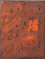 The Floating Bridge of Dreams (Yume no Ukihashi), Calligraphic Excerpt from Chapter 54 of the Tale of Genji (Genji monogatari)