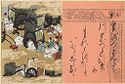 Heart-To-Heart (Aoi), Illustration To Chapter 9 Of The Tale Of Genji (Genji Monogatari)