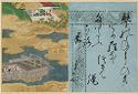 Suma, Calligraphic Excerpt From Chapter 12 Of The Tale Of Genji (Genji Monogatari)