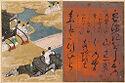 The Imperial Progress (Miyuki), Illustration To Chapter 29 Of The Tale Of Genji (Genji Monogatari)