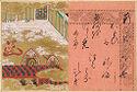 The Law (Minori), Illustration To Chapter 40 Of The Tale Of Genji (Genji Monogatari)