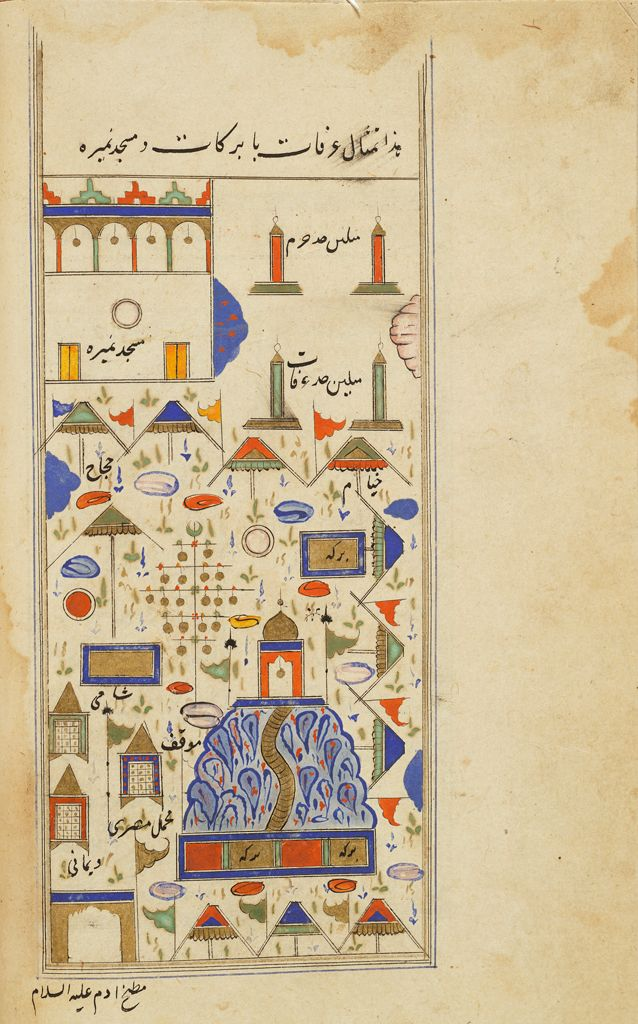 Painting (Verso), Folio 28 From A Manuscript Of A Majmu`a Of Persian Texts