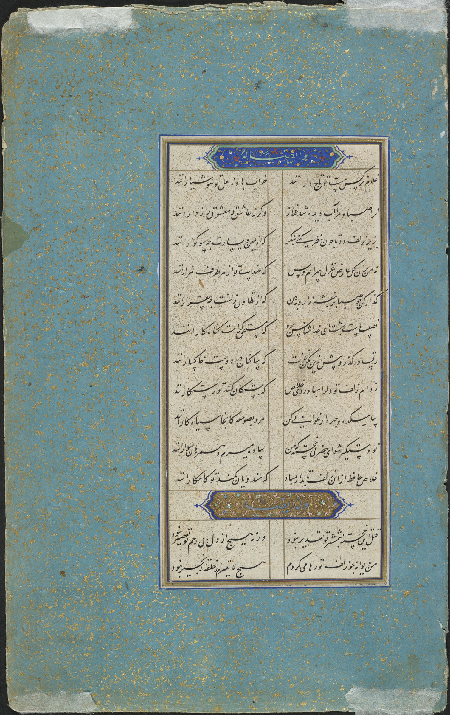 Text (Recto And Verso), Folio 76R From A Divan (Collected Works) Of Hafiz, Right-Hand Side Of A Bifolo.