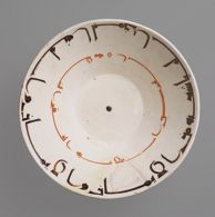 Bowl Inscribed with Sayings of the Prophet Muhammad and 'Ali ibn Abi Talib