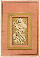 Verses About The Uses Of Wealth, Folio From An Album