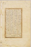 Episodes From The Story Of Siyavush (Text, Recto And Verso), Folio From A Manuscript Of The Shahnama By Firdawsi