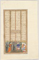 Shapur With The Daughter Of Mihrak (Text, Recto; Painting, Verso), Folio From A Manuscript Of The Shahnama By Firdawsi